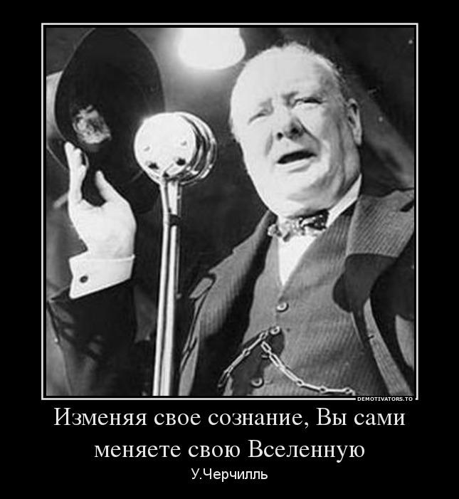 939458_izmenyaya-svoe-soznanie-vyi-sami-menyaete-svoyu-vselennuyu_demotivators_ru
