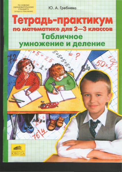 гребнева1