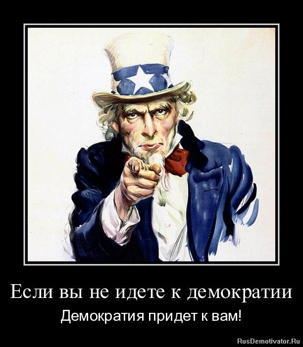 1301049976-esli-vy-ne-idete-k-demokratii