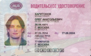 новые права Харитонов Олег