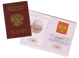 паспорт для кругосветки