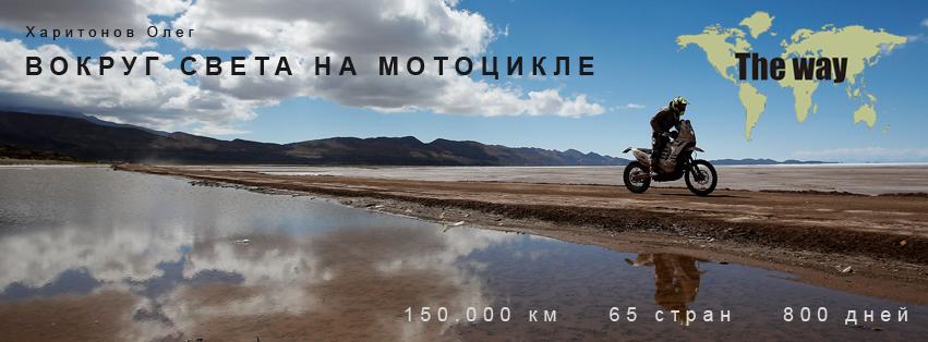 Харитонов Олег - Вокруг света на мотоцикле