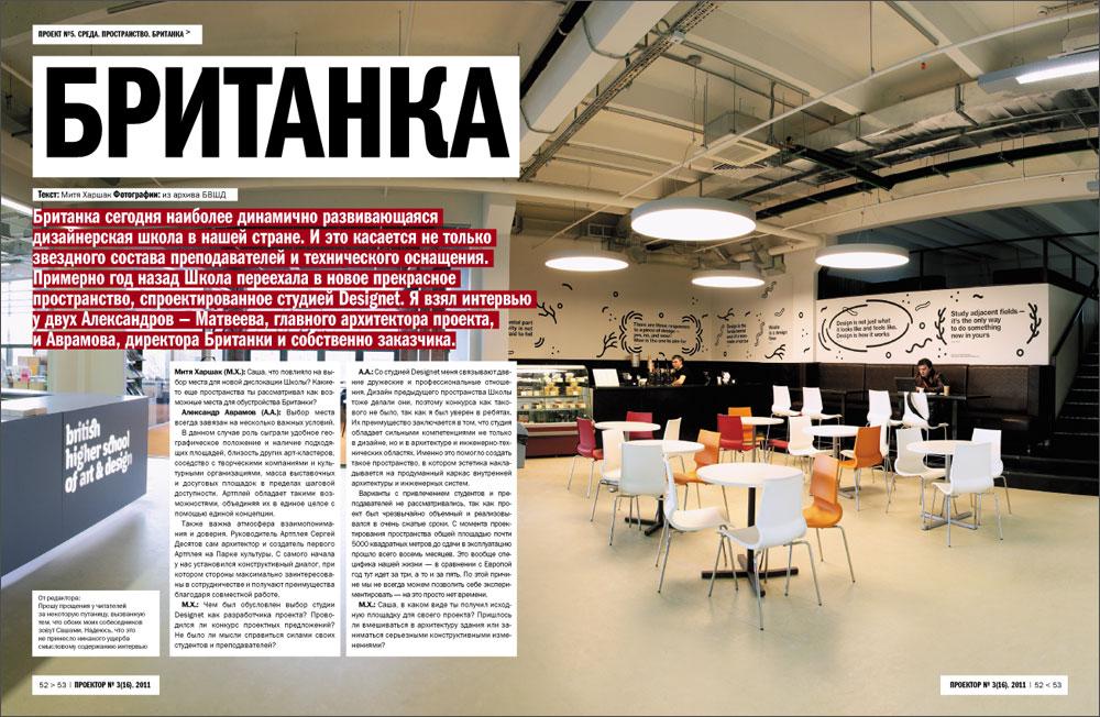 Москва британская школа дизайна