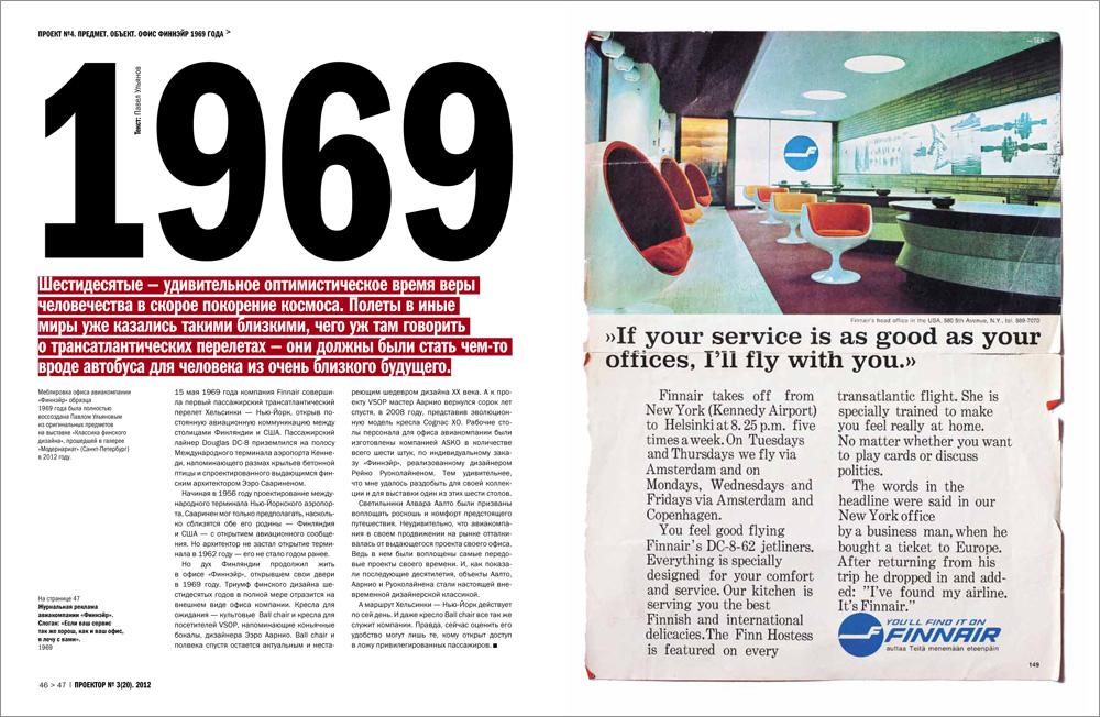 08_1969