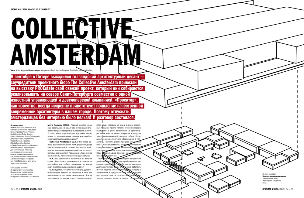 08_collective_amsterdam