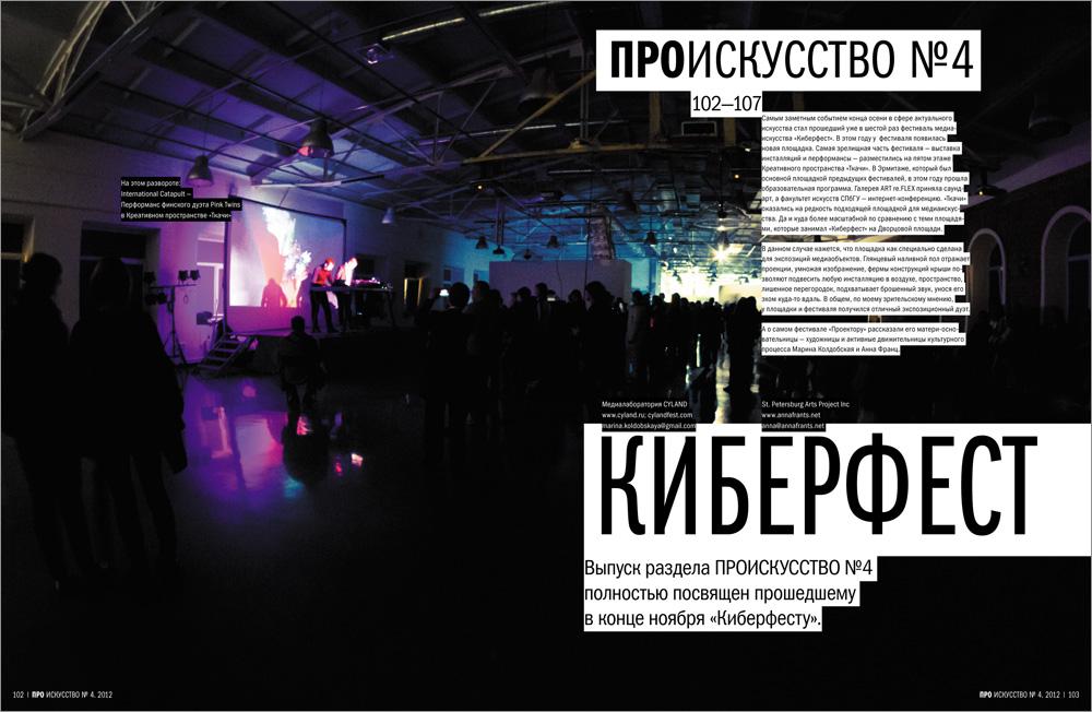 16_cyberfest