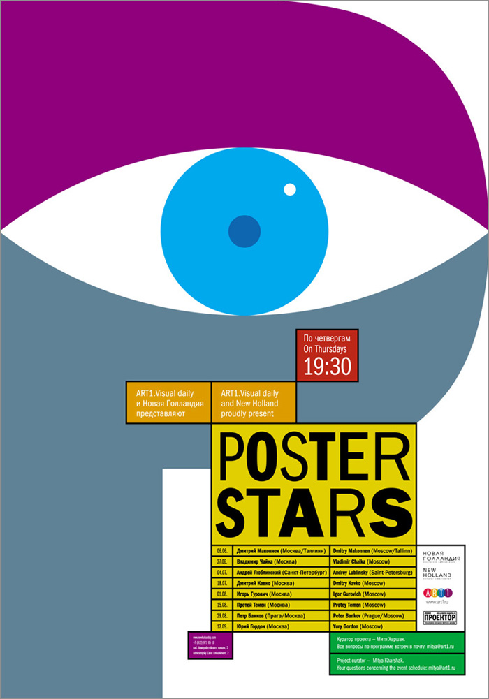 Poster Stars в Новій Голландії