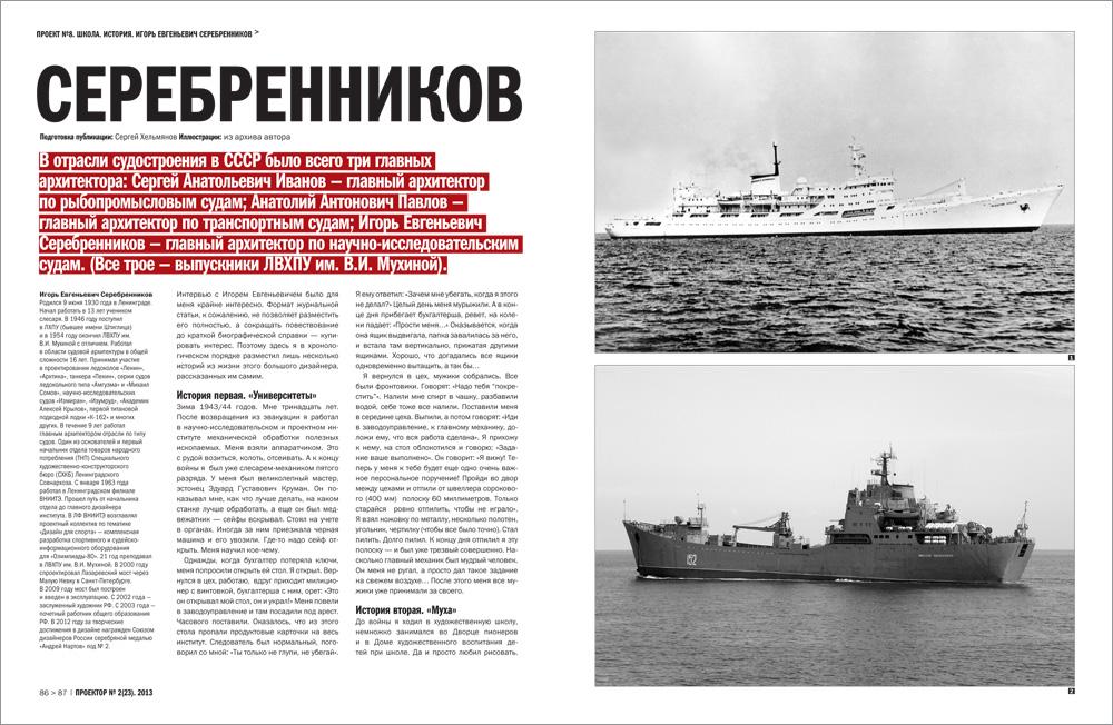 16_serebrennikov
