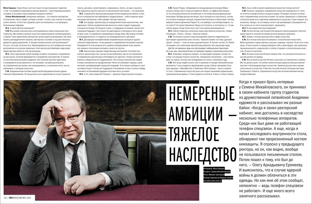 21_mikhailovsky