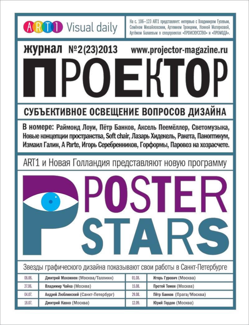 Свіжий «Проектор» № 2 (23) 2013 - анонс номера