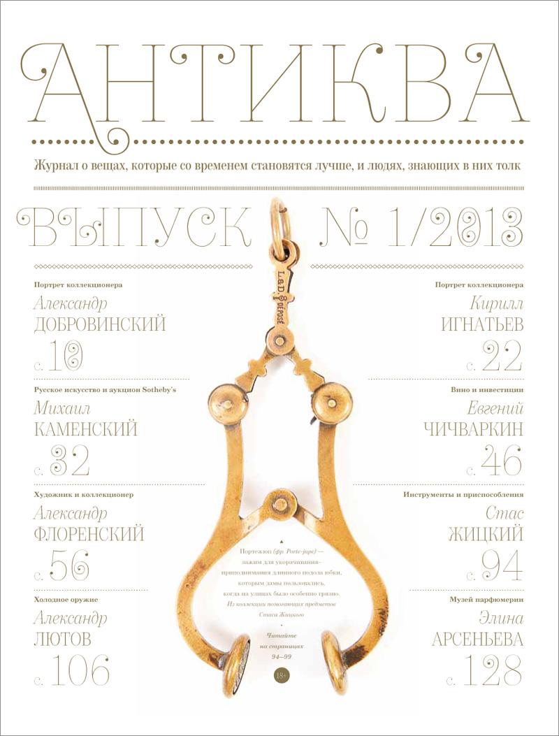 00_antiqua_cover