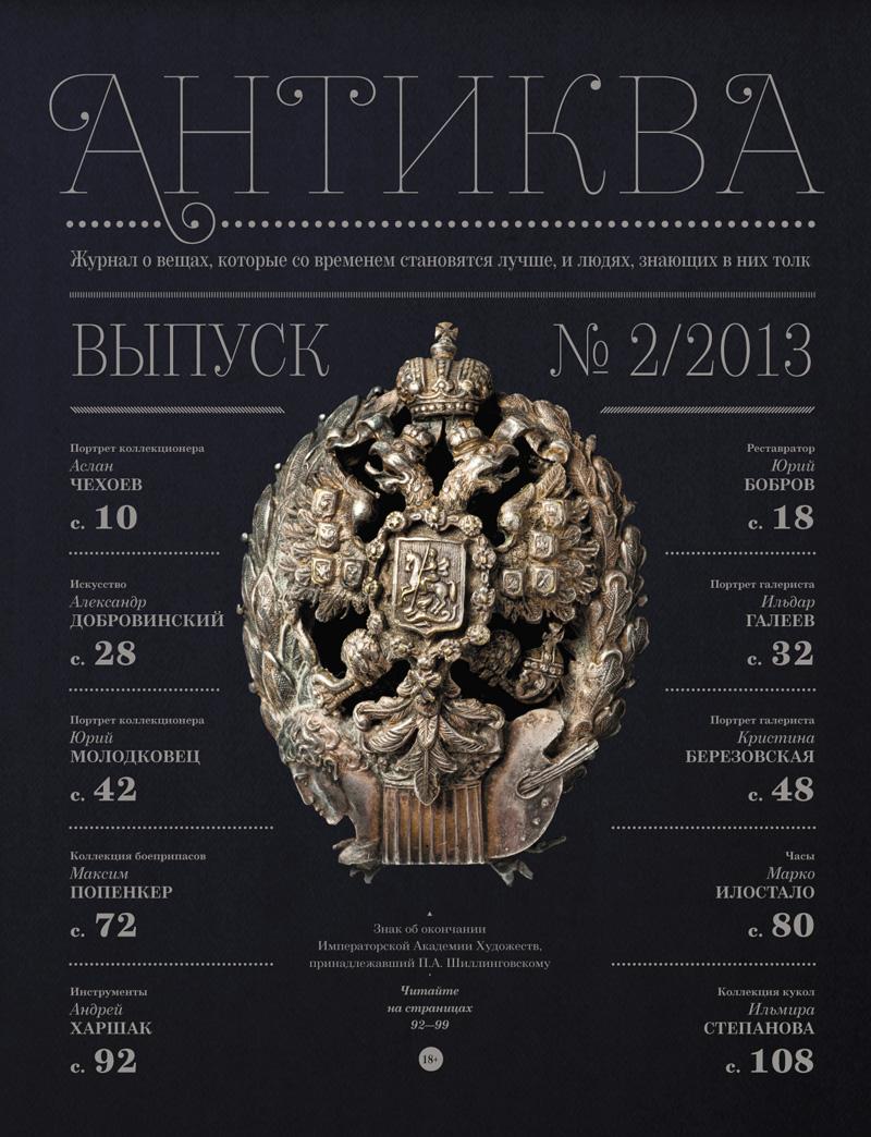 antiqua_n2_00
