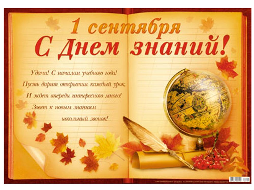 торжественные поздравления ко дню знаний всех