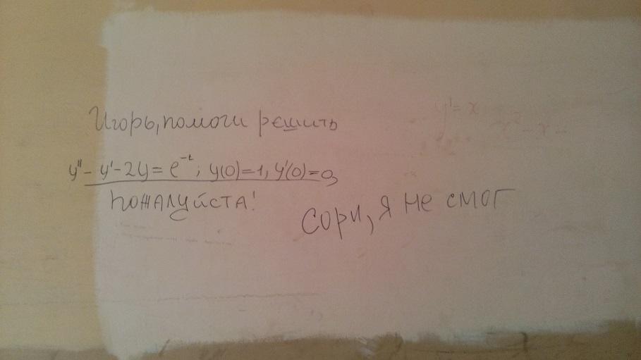 Уравнение_улиц
