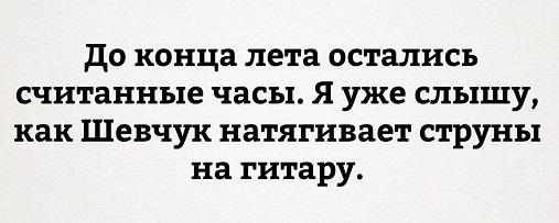 До_конца_лета...