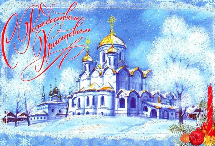 С_Рождеством_Христовым