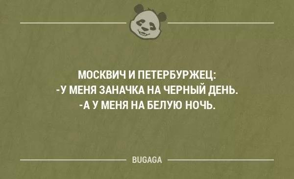 Заначка)