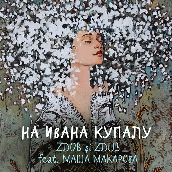 На_Ивана_Купалу