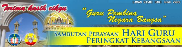 Hari Guru Malaysia 2009