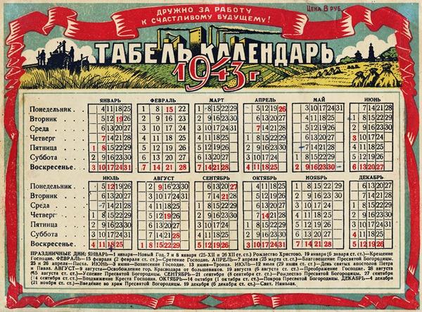 Табель-календарь, Краснодар, 1943