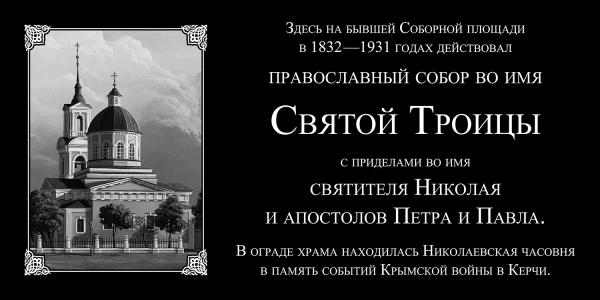 Доска-в-память-Свято-Троицкого-собора