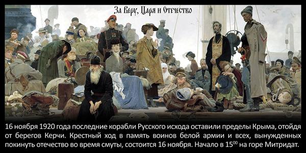 16 ноября в Керчи почтят память Русского исхода.