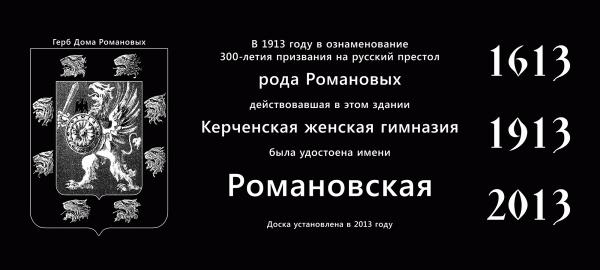 Доска к 400-летию Дома Романовых