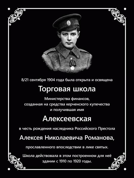 Доска-в-память-Алексеевской-торговой-школы