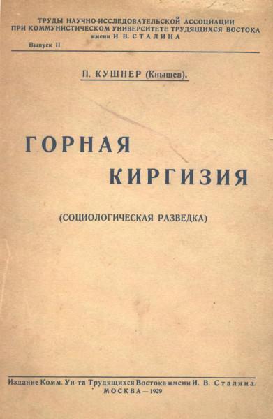 Горная_Киргизия_обложка