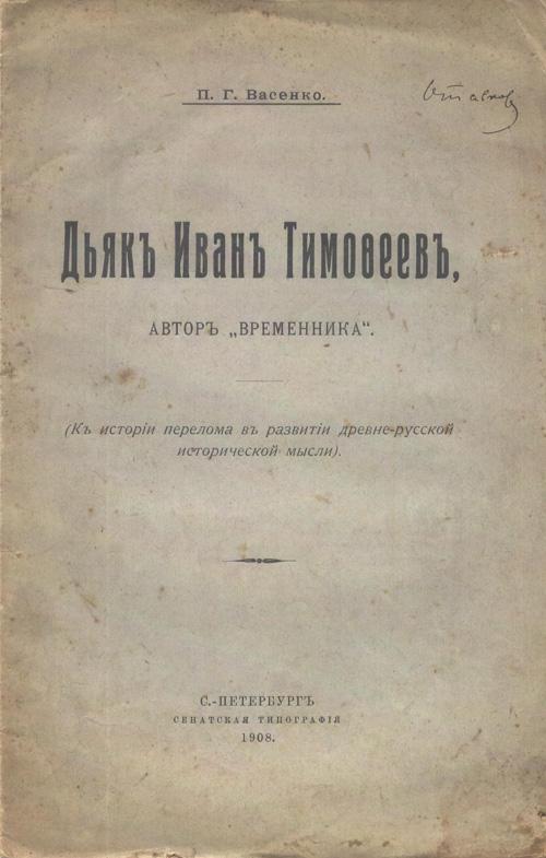 Васенко_дьяк_Тимофеев2