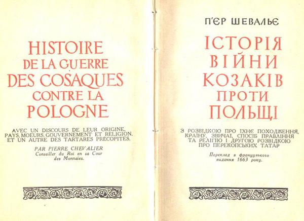 шевалье_козаки2