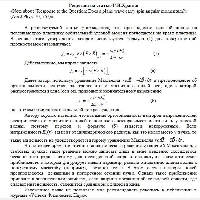 110-УФН-Rev