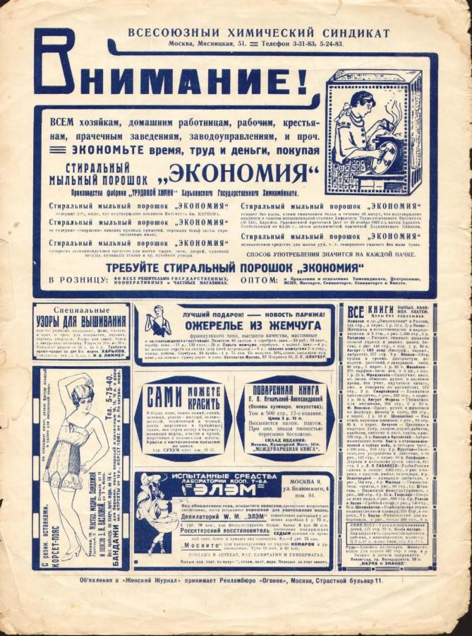 страница с рекламой