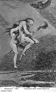 ведьмы гойя
