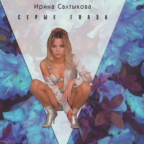 салтыкова