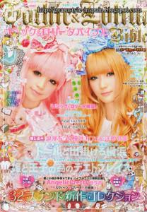 Gothic & Lolita Bible vol.36_001