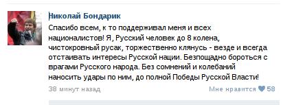 Н.Бондарик
