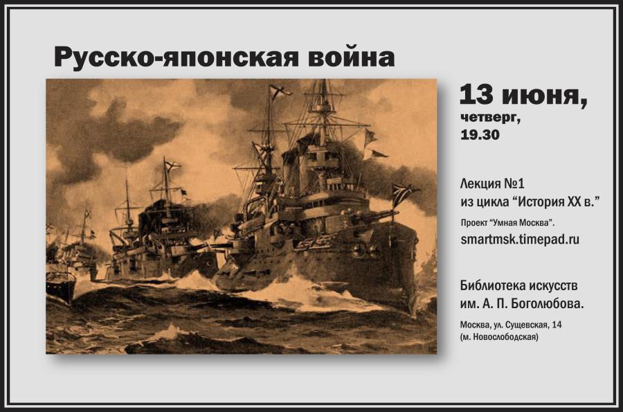 русско-японская война_афиша - копия