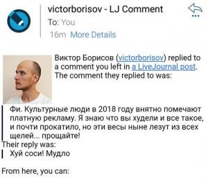 victorborisov_pidoras.JPG