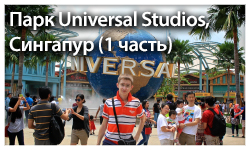 Парк Universal Studios