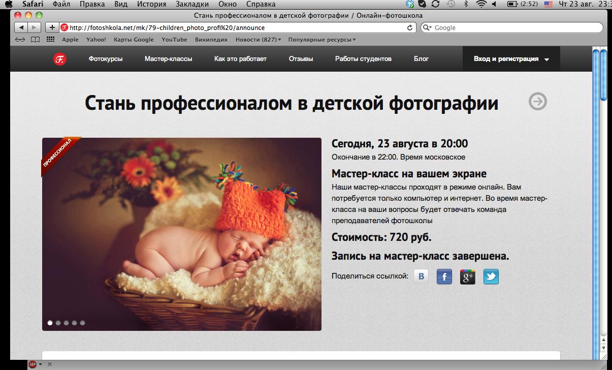 Снимок экрана 2012-08-23 в 23.33.51