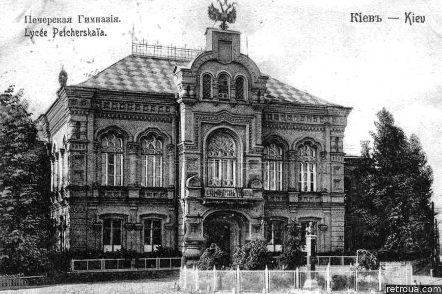 печерская пятая гимназия_1900.jpg