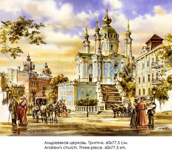 Андреевская церковь.Триптих.jpg