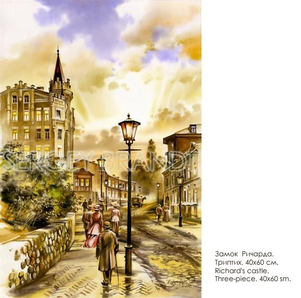 Замок Ричарда.Триптих.jpg