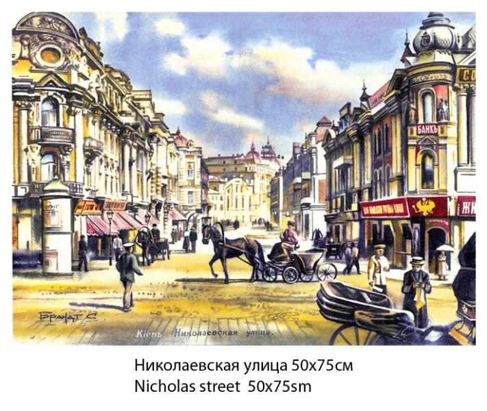 Николаевская улица.jpg