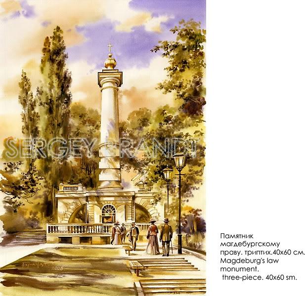 Памятник Магдебургскому праву.Триптих.jpg