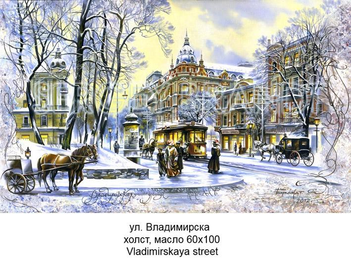 Ул.Владимирская.jpg