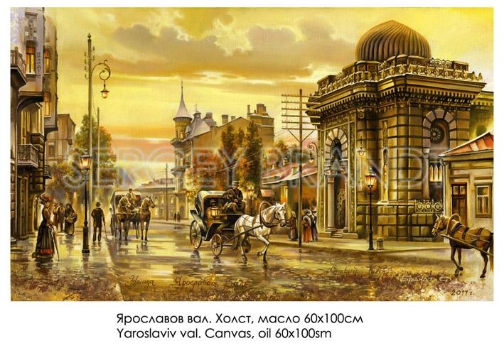 Улица Ярославов Вал.jpg