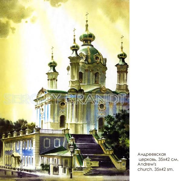 Андреевская церковь .jpg