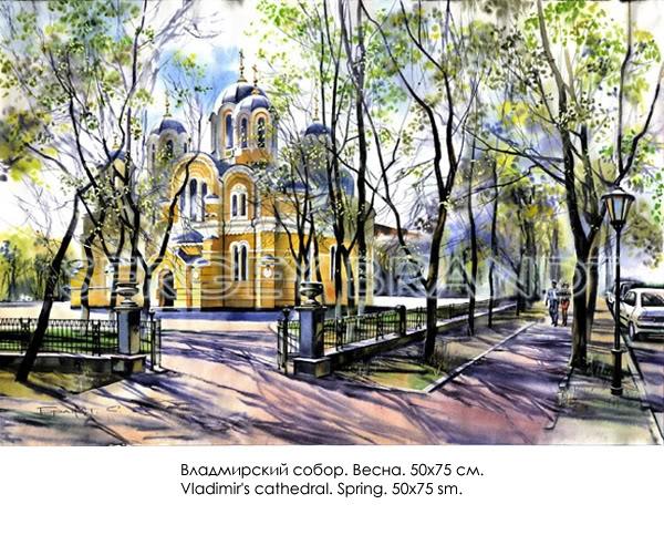Владимирский собор.Весна.jpg